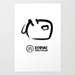 Chinese Zodiac - Year of the Dog Art Print