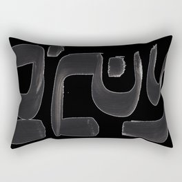 Black And White Minimalist Mid Century Abstract Calligraphy Arabic Alphabet Islamic Abstraction Rectangular Pillow