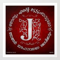 Joshua 24:15 - (Silver on Red) Monogram J Art Print