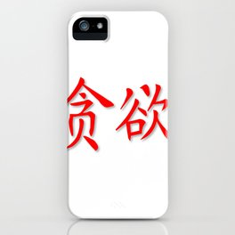 Greed Text iPhone Case