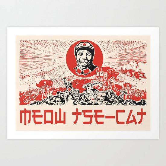 Meow Tse-cat Art Print