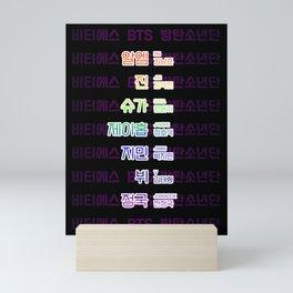 BTS Fan Art, BTS Korean Name Mini Art Print