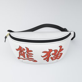 Chinese characters of Panda Fanny Pack