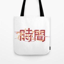 TIME time Tote Bag