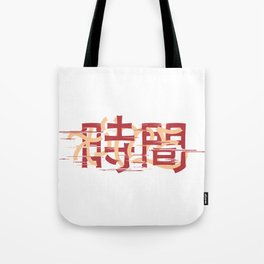 TIME time Tote Bag