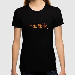 """一生懸命 (Isshou Kenmei) """"Commit yourself completely"""" T-shirt"""