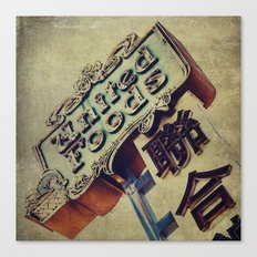 United Foods Neon Sign, Chinatown Canvas Print
