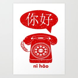 Ni Hao Telephone Art Print