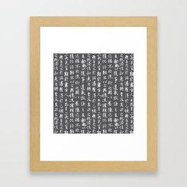 Ancient Chinese Manuscript // Charcoal Framed Art Print