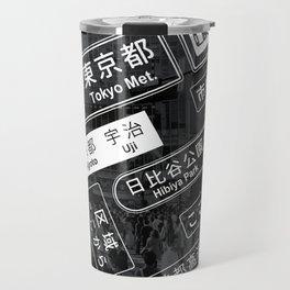 Lost in Japan Travel Mug
