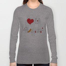 I LOVE NEW YORK! Long Sleeve T-shirt