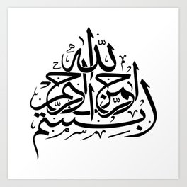 Basmallah In the name of God Most Merciful Most Gracious Art Print