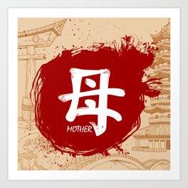 Japanese kanji - Mother Art Print