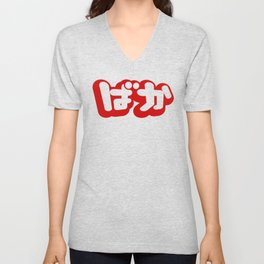 BAKA ばか / Fool in Japanese Hiragana Script Unisex V-Neck