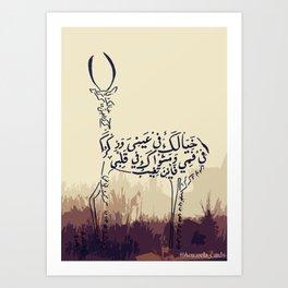 Gazal Love Art Print
