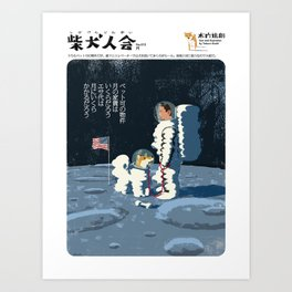Shibakenjinkai No.012 The moon Art Print