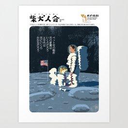 Shibakenjinkai No.012 The moon Art Print