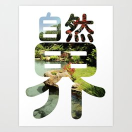 Sound II: The Natural World Art Print