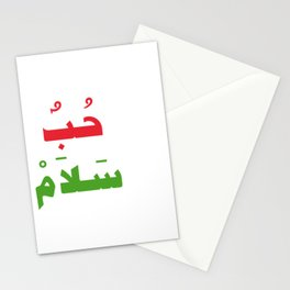 Love & Peace (Arabic Calligraphy) Stationery Cards