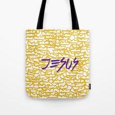 Jesus King Tote Bag