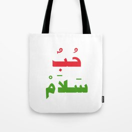 Love & Peace (Arabic Calligraphy) Tote Bag
