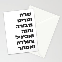 Team Female Prophets! Hebrew Inspirational Art Stationery Cards