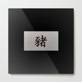 Chinese zodiac sign Pig black Metal Print