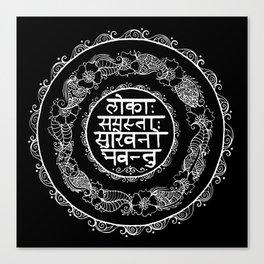 Square - Mandala - Mantra - Lokāḥ samastāḥ sukhino bhavantu - Black White Canvas Print
