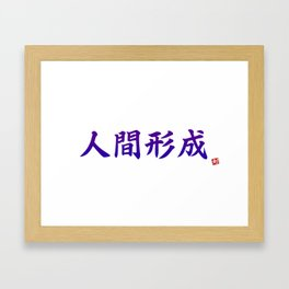 "人間形成 (Ningen Keisei) ""Development of the human character"" Framed Art Print"