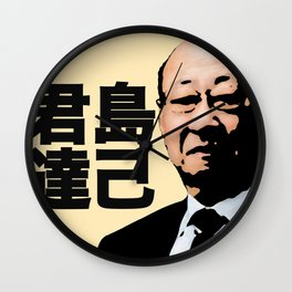 Tatsumi Kimishima Wall Clock