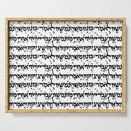 Hebrew Script Serving Tray