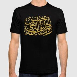 Do Good (Arabic Calligraphy) T-shirt