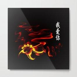 Ich liebe Dich - japanisches Schriftzeichen Metal Print