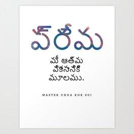Love Is Food (Telugu) Art Print