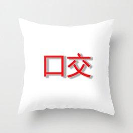 oral sex Throw Pillow