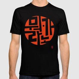 Morakaano? (뭐라카노?) T-shirt