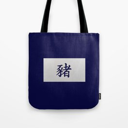 Chinese zodiac sign Pig blue Tote Bag