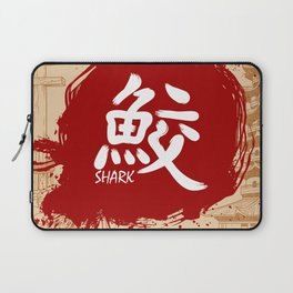 Japanese kanji - Shark Laptop Sleeve
