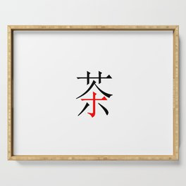 chinese ideogram: the tea 2 Serving Tray