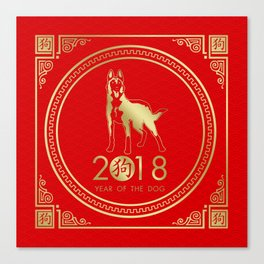 Year of the dog 2018   -Belgian Malinois Canvas Print