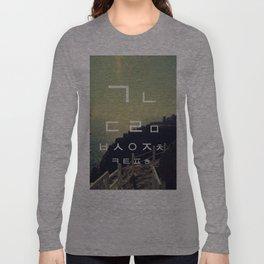 korean alpha Long Sleeve T-shirt