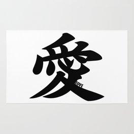愛 - Ai (Love in Japanese Kanji Characters) Rug