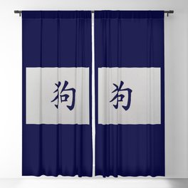 Chinese zodiac sign Dog blue Blackout Curtain
