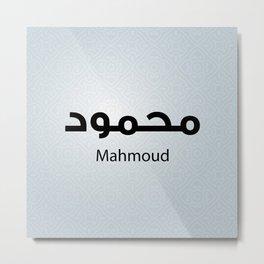 Mahmoud Name in Arabic Metal Print
