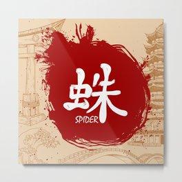 Japanese kanji - Spider Metal Print