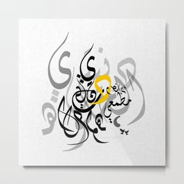 Arabic love Metal Print