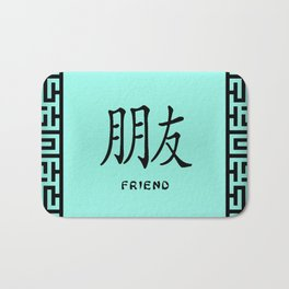 """Symbol """"Friend"""" in Green Chinese Calligraphy Bath Mat"""