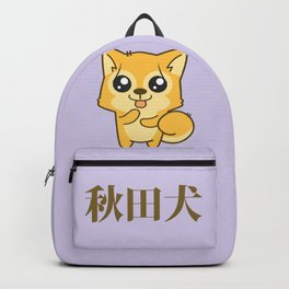 Kawaii Hachikō, the legendary dog Backpack