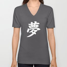 夢 Yume - Dream in Japanese Kanji (white) Unisex V-Neck