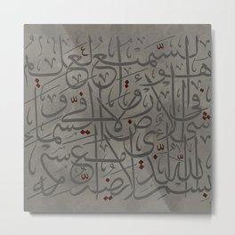Dua (prayer) for Protection Metal Print